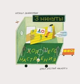 Наталья Евдокимова - 3 минуты до хорошего настроения