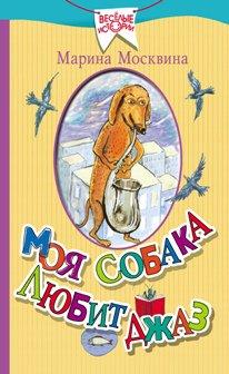 Марина Москвина - Моя собака любит джаз