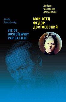 Любовь Достоевская - Мой отец Федор Достоевский