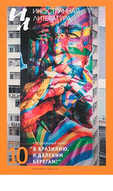 """Журнал """"Иностранная литература"""" №10. 2017"""