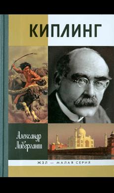 Александр Ливергант - Киплинг
