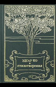 Эдгар По - Стихотворения