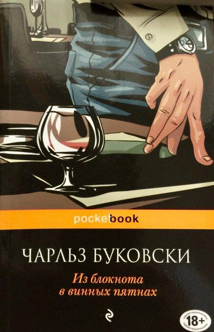 Чарльз Буковски - Из блокнота в винных пятнах