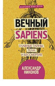 Александр Никонов - Вечный sapiens. Главные тайны тела и бессмертия