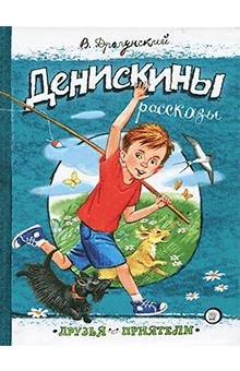 Виктор Драгунский - Друзья-приятели. Денискины рассказы