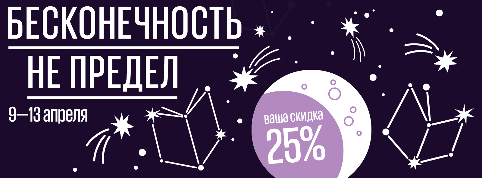 Бесконечность — не предел! 25% на все