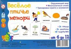 «Веселое птичье мемори» в подарок при покупке игр