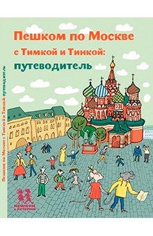 Татьяна Долматова - Пешком по Москве с Тимкой и Тинкой. Путеводитель