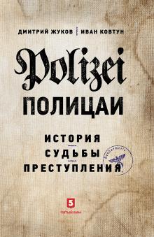 Жуков, Ковтун - Полицаи. История, судьбы и преступления