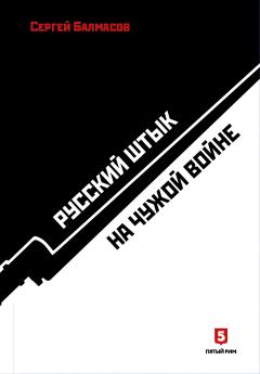 Сергей Балмасов - Русский штык на чужой войне