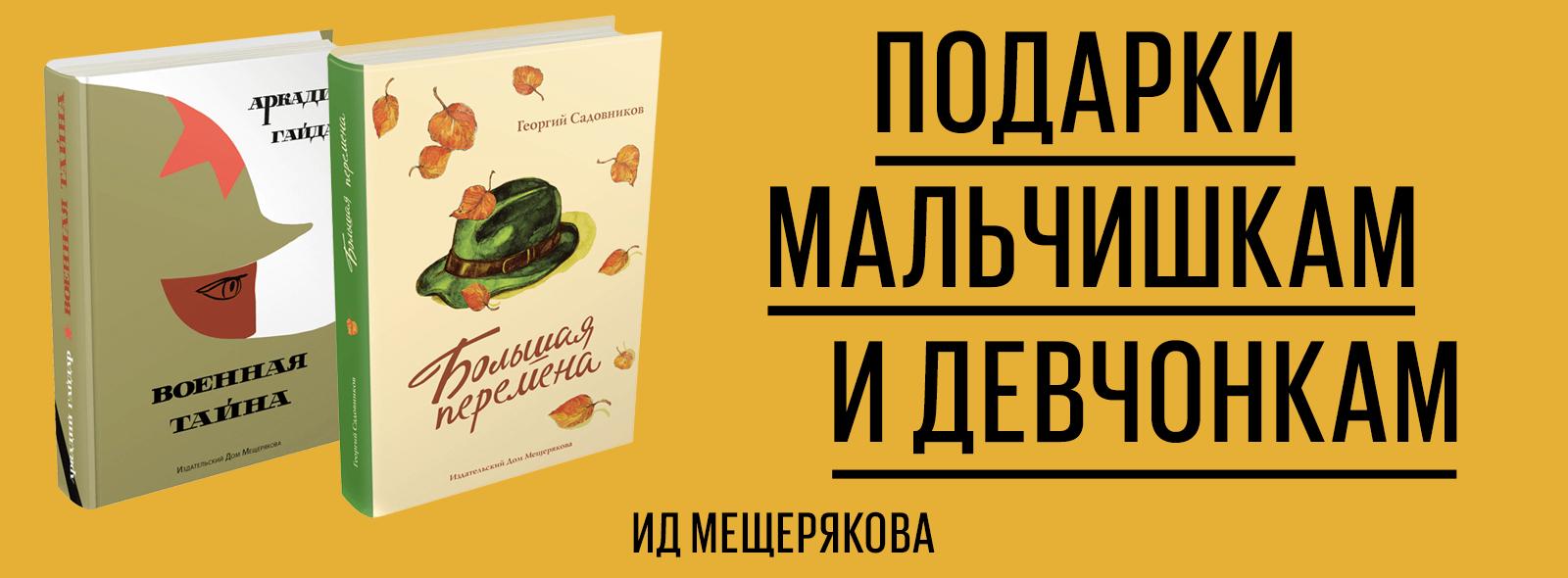ИД Мещерякова дарит книги