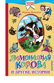 Марина Потоцкая - Лимонадная корова и другие истории
