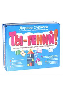 Лариса Суркова - Ты - гений! Интеллектуальная игра для маленьких эрудитов