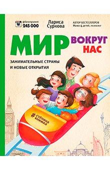 Лариса Суркова - Мир вокруг нас. Занимательные страны и новые открытия