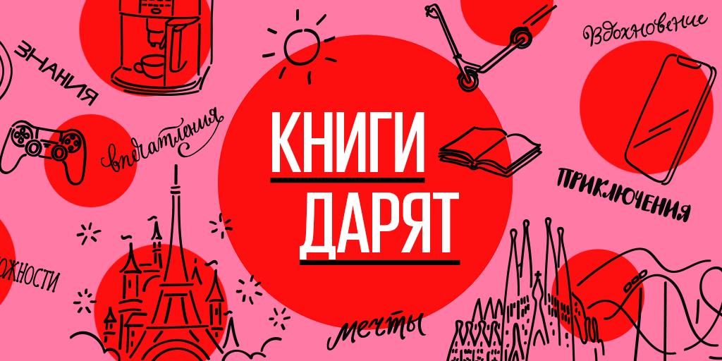 Реклама книжного магазина картинки