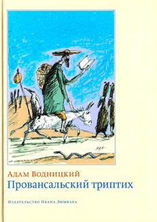 Адам Водницкий - Провансальский триптих