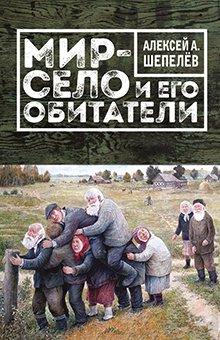 Алексей Шепелев - Мир-село и его обитатели
