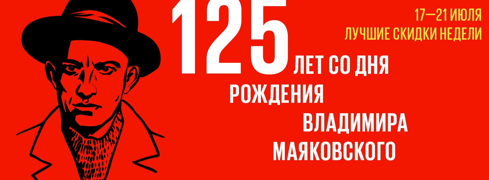 Литературные даты. Маяковскому — 125!