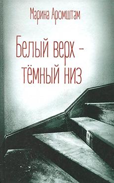 Марина Аромштам - Белый верх - темный низ
