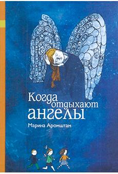 Марина Аромштам - Когда отдыхают ангелы