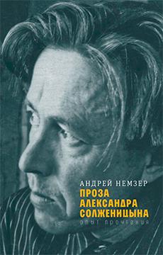 Андрей Немзер - Проза Александра Солженицына. Опыт прочтения