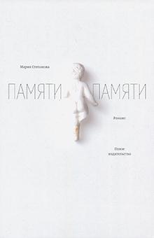 Мария Степанова - Памяти памяти