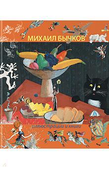 Иллюстрации и книги. Альбом Михаила Бычкова