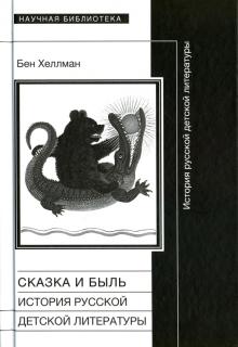 Бен Хеллман - Сказка и быль. История русской детской литературы