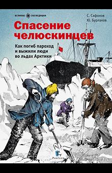 Бурлаков, Сафонов - Спасение челюскинцев. Как погиб пароход и выжили