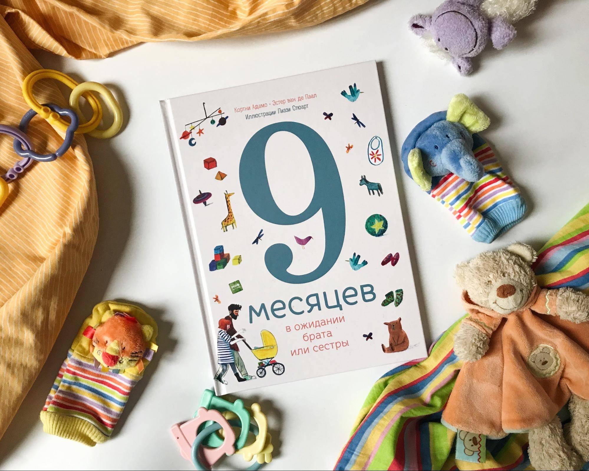 Красивые открытки с 9 месяцами девочке