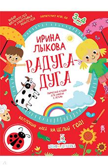 Ирина Лыкова - Радуга-дуга. Творческий альбом для занятий с детьми. 3-4 года. ФГОС ДО