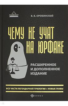 Вячеслав Оробинский - Чему не учат на юрфаке. Все части легендарной трилогии + новые главы
