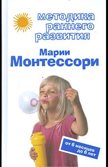 Виктория Дмитриева - Методика раннего развития Марии Монтессори. От 6 месяцев до 6 лет