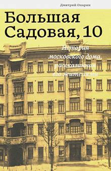 Дмитрий Опарин - Большая Садовая, 10. История московского дома