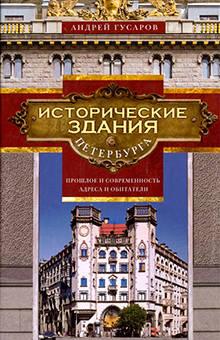 Андрей Гусаров - Исторические здания Петербурга
