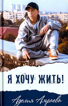 Аделия Амраева - Я хочу жить!