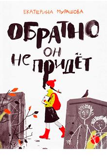 Екатерина Мурашова - Обратно он не придет