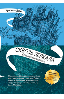 Кристель Дабо - Сквозь зеркала. Книга 1. Обрученные холодом