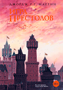 Мартин Джордж Р. Р. - Игра престолов