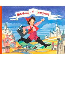 Любимые сказки детства. Мальчик-с-пальчик