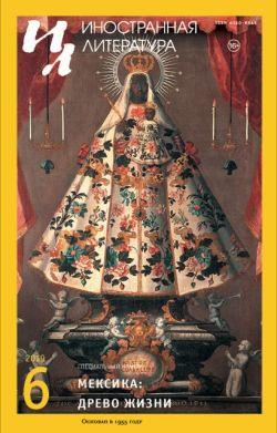 «Иностранная литература» №6/2019