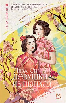 Лиза Си - Девушки из Шанхая