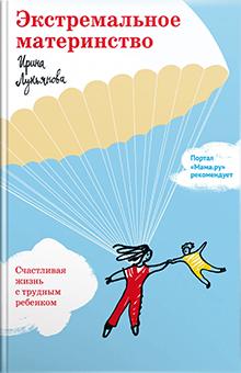 Ирина Лукьянова - Экстремальное материнство. Счастливая жизнь с трудным ребенком