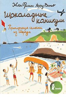 Жан-Филипп Арру-Виньо - Шоколадные каникулы. Приключения семейки из Шербура