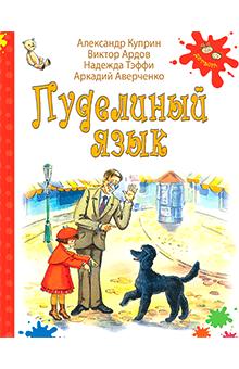 Куприн, Аверченко - Пуделиный язык
