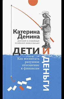 Екатерина Демина - Дети и деньги. Как воспитать разумное отношение