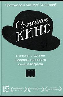 Алексей Протоиерей - Семейное кино. Смотрим с детьми шедевры мирового кинематографа