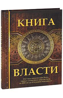 Ян Шан - Книга власти