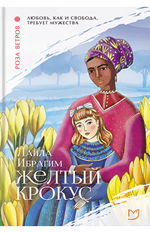Лайла Ибрагим - Желтый крокус