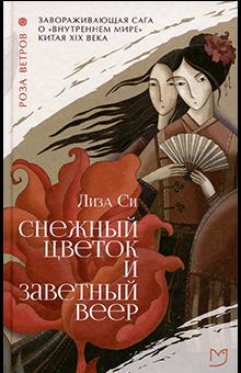 Лиза Си - Снежный цветок и заветный веер